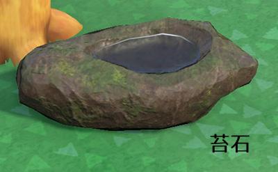 あつまれどうぶつの森 あつ森 和風 家具 いしのみずうけ 石の水受け 苔石 リメイク