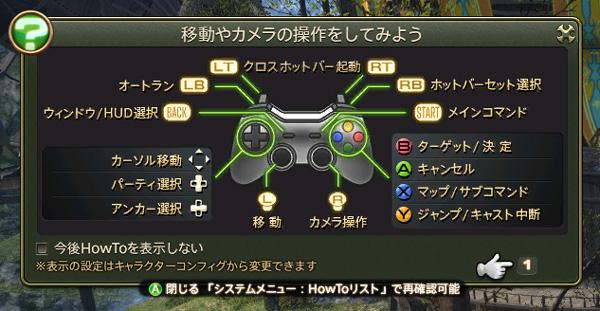 FF14 ゲームパッドモード