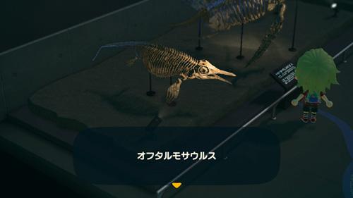 あつまれどうぶつの森 あつ森 オフタルモサウルス