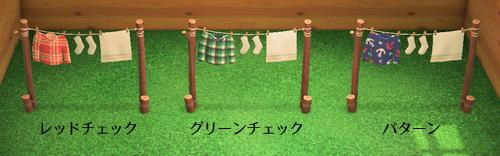 あつまれどうぶつの森 あつ森 ものほしロープ 物干しロープ 家具 リメイク