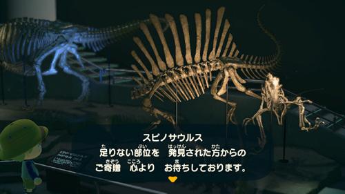 あつまれどうぶつの森 あつ森 スピノサウルス