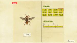 あつまれどうぶつの森 あつ森 ハチ