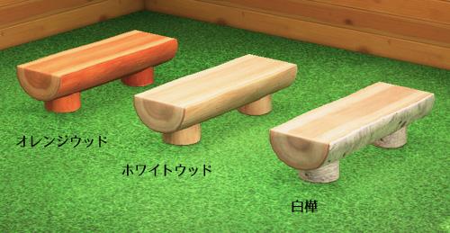 あつまれどうぶつの森 あつ森 家具 まるたのベンチ 丸太のベンチ リメイク