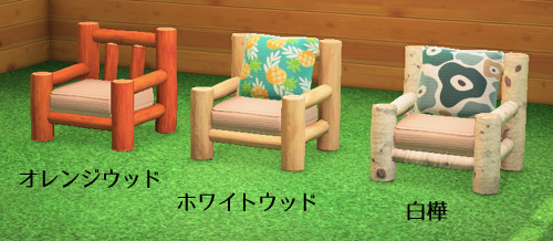 あつまれどうぶつの森 あつ森 まるたのソファ 丸太のソファ リメイク 家具