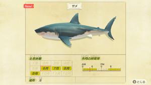 あつまれどうぶつの森 あつ森 サメ