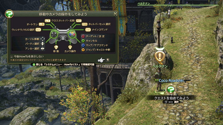 FF14 How to