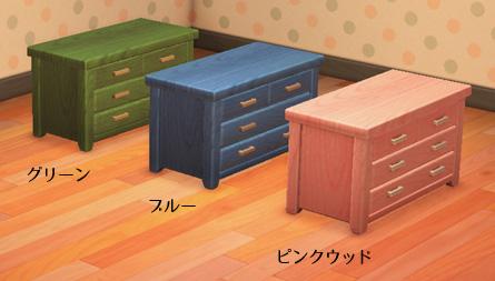 あつまれどうぶつの森 あつ森 もくせいチェスト 木製チェスト 家具 リメイク