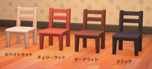 あつまれどうぶつの森 あつ森 もくせいチェア 木製チェア 家具 リメイク
