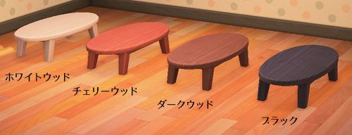 あつまれどうぶつの森 あつ森 家具 リメイク もくせいローテーブル 木製ローテーブル