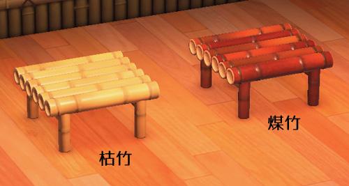あつまれどうぶつの森 あつ森 たけのスツール 家具 竹 リメイク