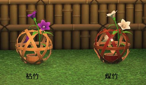 あつまれどうぶつの森 あつ森 たけのまり 竹の毬 家具 リメイク