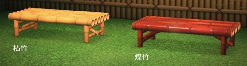 あつまれどうぶつの森 あつ森 たけのベンチ 竹のベンチ 家具 リメイク