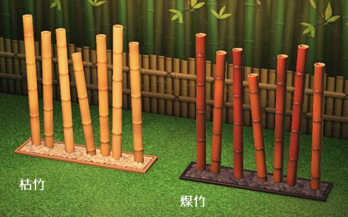 あつまれどうぶつの森 あつ森 たけのスクリーン 竹のスクリーン 家具 リメイク