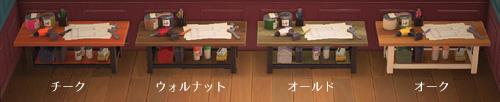 あつまれどうぶつの森 あつ森 アイアンウッドDIYテーブル 家具 リメイク