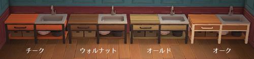 アイアンウッドキッチン あつまれどうぶつの森 あつ森 家具 リメイク