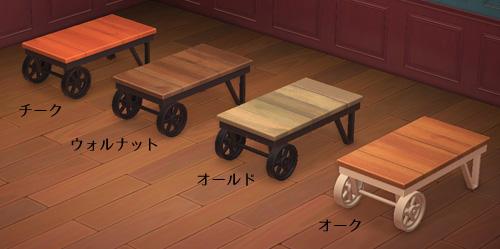あつまれどうぶつの森 あつ森 アイアンウッドローテーブル 家具 リメイク