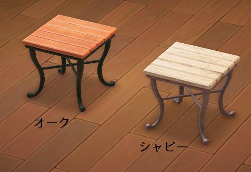 あつまれどうぶつの森 あつ森 ナチュラルなスクエアテーブル 家具 リメイク