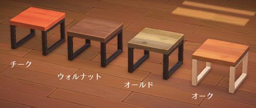 あつまれどうぶつの森 あつ森 アイアンウッドチェア 家具 リメイク