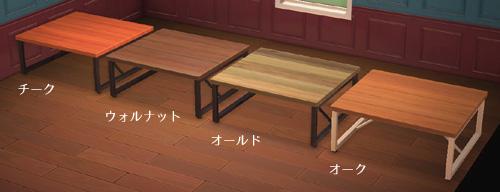 あつまれどうぶつの森 あつ森 アイアンウッドテーブル 家具 リメイク