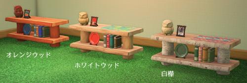 あつまれどうぶつの森 あつ森 まるたのかざりだな 丸太の飾り棚 家具 リメイク