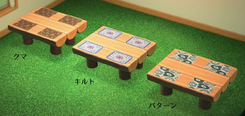 あつまれどうぶつの森 あつ森 家具 まるたのダイニングテーブル リメイク