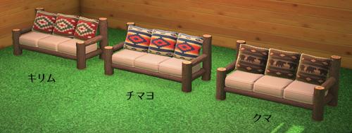 あつまれどうぶつの森 あつ森 丸太のロングソファ まるたのロングソファ 家具 リメイク