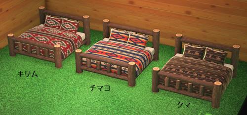 あつまれどうぶつの森 あつ森 まるたのベッド リメイク 丸太のベッド 家具