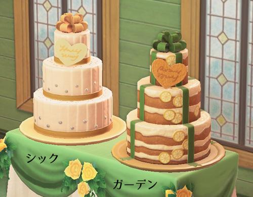 あつまれどうぶつの森 あつ森 ウェディングケーキ 家具 リメイク