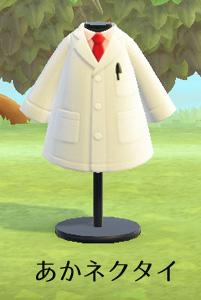 あつまれどうぶつの森 あつ森 はくい 白衣 赤ネクタイ あかネクタイ お仕事