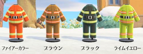 あつまれどうぶつの森 あつ森 しょうぼうしのふく 消防士の服 お仕事 色違い 一覧