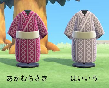 あつまれどうぶつの森 あつ森 かぶきなゆかた 歌舞伎な浴衣 リラックス ステージ バカンス 色違い 一覧 和服