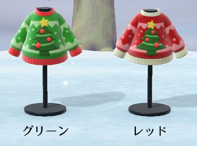あつまれどうぶつの森 あつ森 クリスマスセーター パーティ リラックス 色違い 一覧